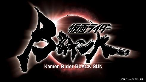 仮面ライダーBLACK SUN 生誕50周年 白石和彌 石ノ森章太郎