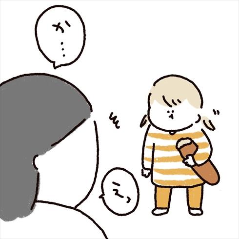 育児 漫画 manga