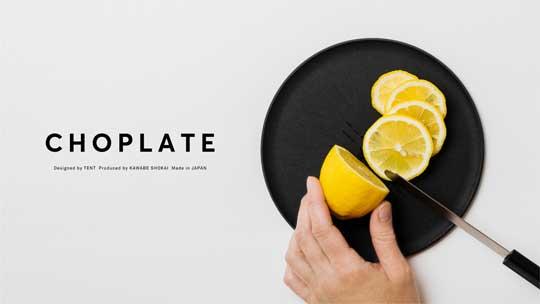 まな板になるお皿 CHOPLATE