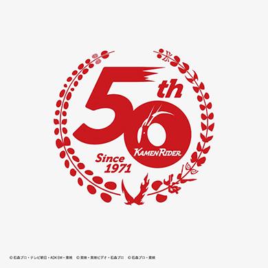 仮面ライダー 50周年