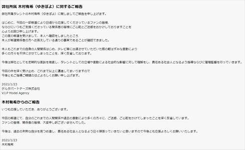 ゆきぽよ 木村有希 コカイン 逮捕 謝罪 週刊文春 復帰 インスタ