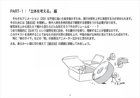 アニメーター 日本動画協会