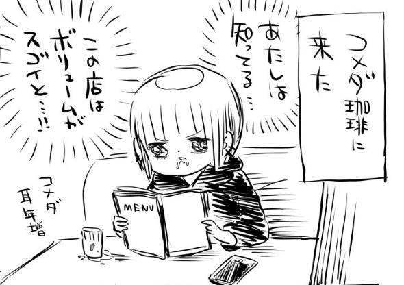 川尻こだま twitter 漫画 コメダ ボリューム