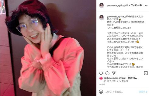 私立恵比寿中学 エビ中 安本彩花 アイドル