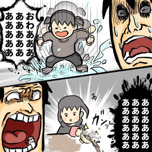 父の叫び02
