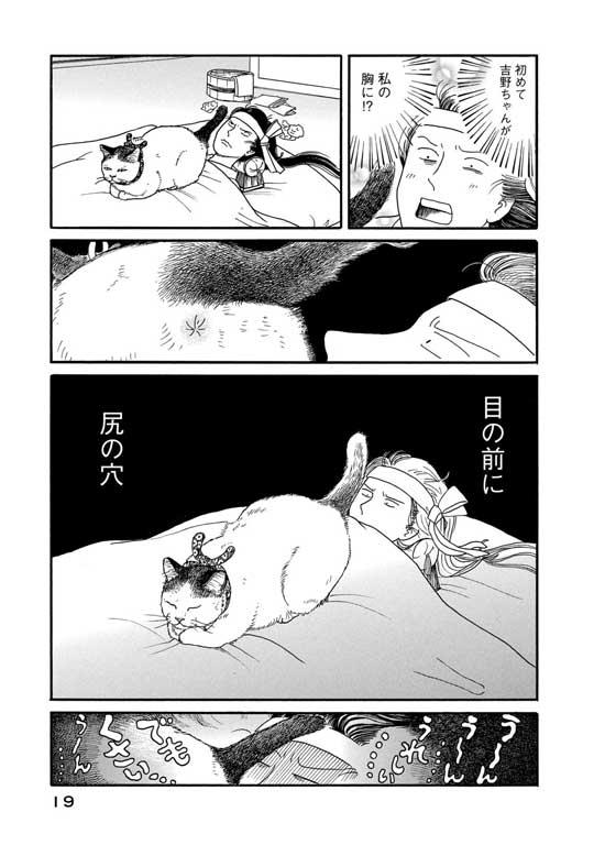 風邪 お見舞い 猫 漫画 猫奥