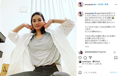 秋元才加 俳優 女優 表記 Twitter LGBT セクシャリティ