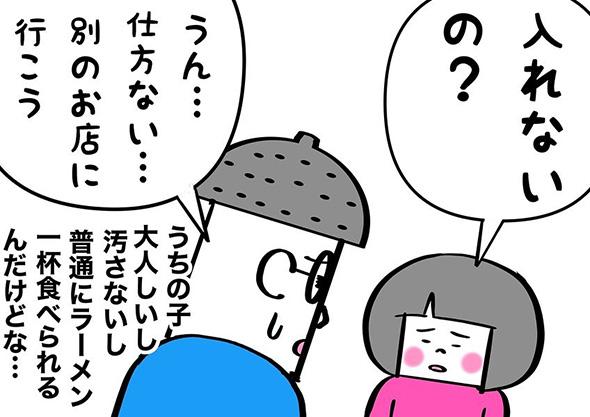 【漫画】「お子さんは散らかす名人」 娘とラーメン屋に行った時の張り紙に思わず涙