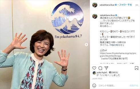 渡辺徹 榊原郁恵 夫婦 胃 出血 貧血 療養 ブログ