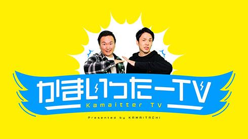 かまいったーTVのロゴ