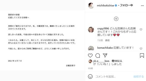 吉瀬美智子 離婚 子供 結婚 現在