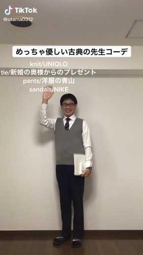 おたまじゃくし中西 吉本興業 あるある ファッション コーデ 動画 TikTok