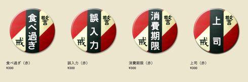 大井川鐵道 変な缶バッジ