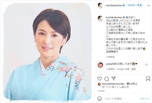吉瀬美智子 離婚 夫 子ども 娘 インスタ