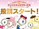 「2021年サンリオキャラクター大賞」投票がスタート 結果発表会は「マイナビ 東京ガールズコレクション」とコラボレーション