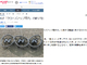 NHK「クローズアップ現代+」終了報道を否定 「執筆者に抗議するとともに、記事の削除求める」
