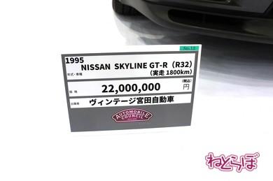 25年ルール スカイライン GT-R R32