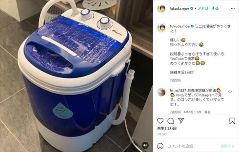 福田萌 中田敦彦 シンガポール 移住 洗濯機 失敗 海外 操作 インスタ