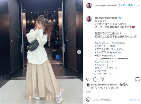田中れいな 舞台 降板 剣が君 事務所 浜浦彩乃 インスタ ブログ
