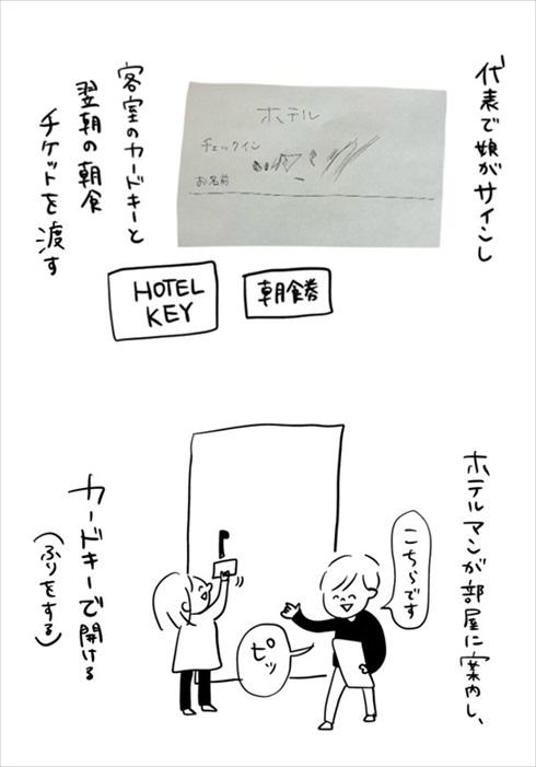 おうちをホテルみたいにするプロジェクト
