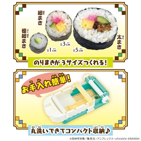 クッキングトイ 鬼滅の刃 寿司