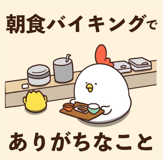 毎日でぶどり 橋本ナオキ 朝食バイキング あるある
