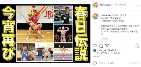 オードリー 春日俊彰 フワちゃん エアロビクス 銅メダル 日本3位 入賞