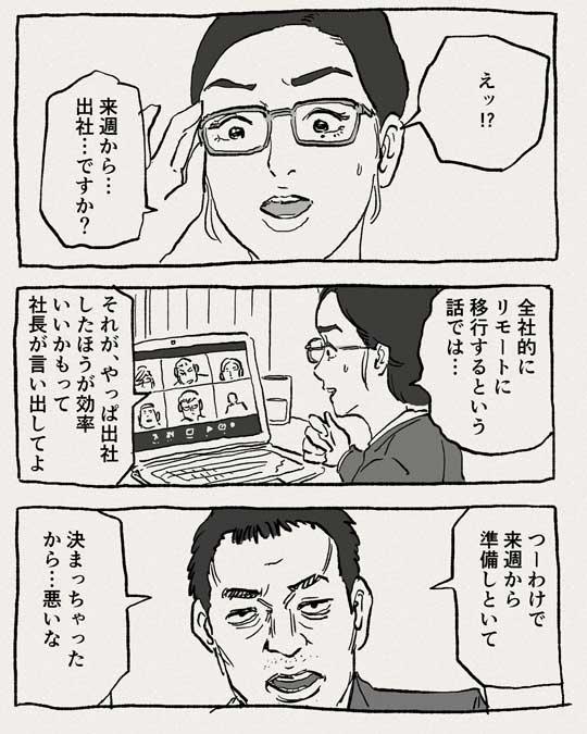 リモート 念願のネコ お迎え 出社 退職 上司 部長 漫画
