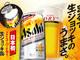 自然発泡する「スーパードライ生ジョッキ缶」再利用する人がTwitterで続出→アサヒ「1回きりの利用を推奨しています」