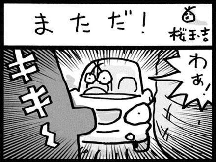 伊豆漫画玉エレジー