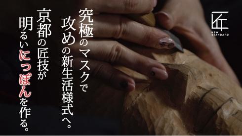 伝統工芸 クラファン 京都