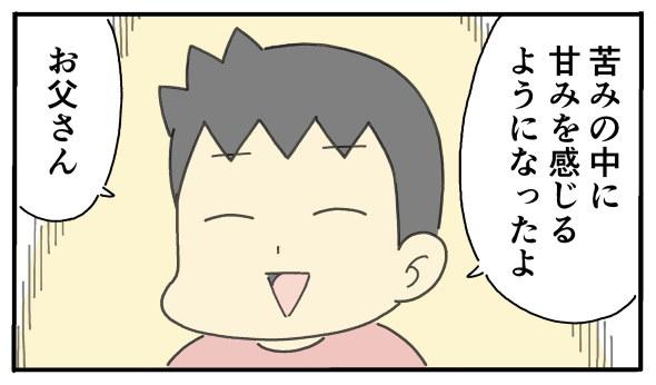 カカオ 72% 86% 息子 覚醒 twitter 漫画 ひこちゃん
