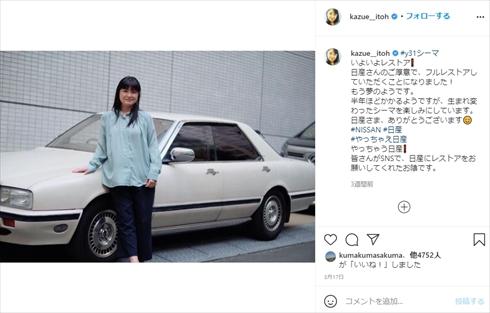 伊藤かずえ シーマ 走行距離 初代シーマ FPY31 レストア 日産 インスタ