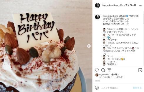 水嶋ヒロ 絢香 娘 誕生日