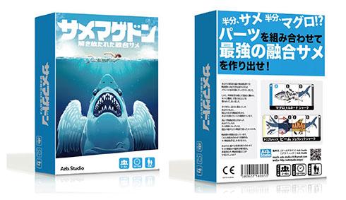サメマゲドンパッケージ