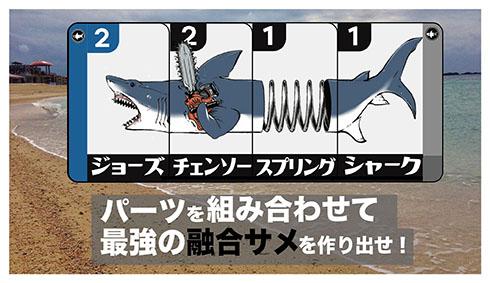 錬成される融合サメの例