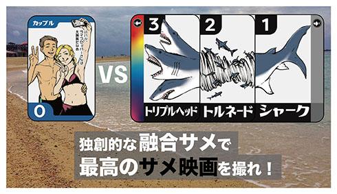 融合サメとカップルのカード