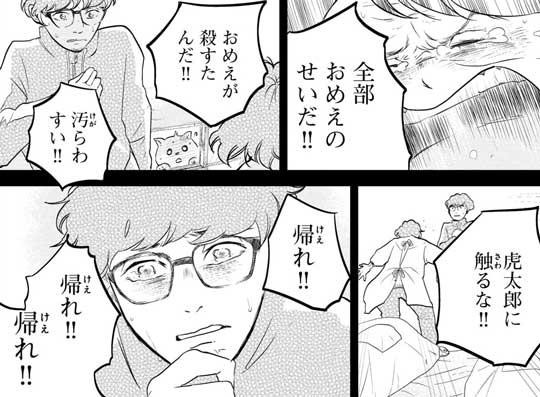 柴ばあと豆柴太 3巻 漫画 単行本 柴犬 震災 東北 11話
