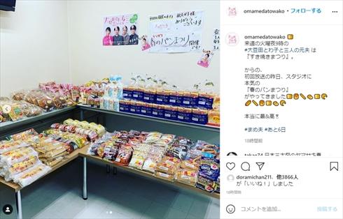 松たか子 大豆田とわ子と三人の元夫 ヤマザキパン 春のパン祭り インスタ