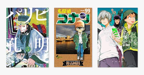 4月14日・15日発売の新刊Kindle漫画