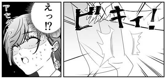 何もしてないのに 骨折った ルポ漫画 実体験 熊田龍泉