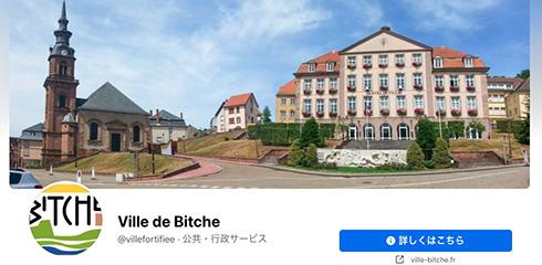 フランスの町「ビッチュ」公式Facebookページが誤って削除される 町名が侮辱的な言葉と判断か