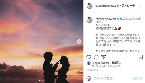 舟山久美子 くみっきー 結婚 妊娠 夫