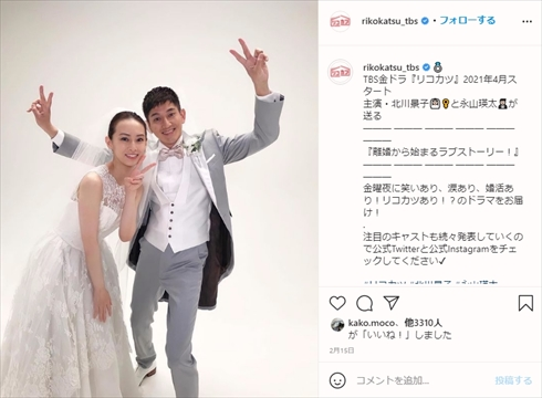 DAIGO 北川景子 夫婦 リコカ ツ永山瑛太 ドラマ インスタ