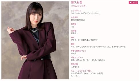 譜久村聖 モーニング娘。 リーダー うわさ 女性ファン ブログ