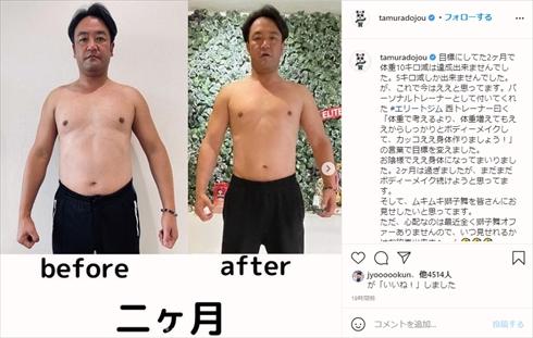 たむらけんじ ダイエット ボディーメイク ビフォーアフター 体重 インスタ