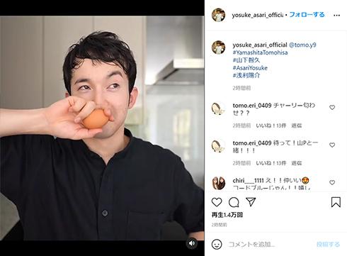 山下智久 浅利陽介 コードブルー Instagram インスタ コラボ