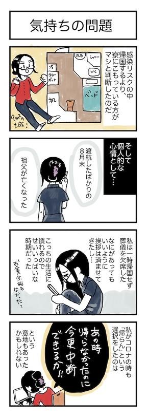 コロナ帰国日記 第3回
