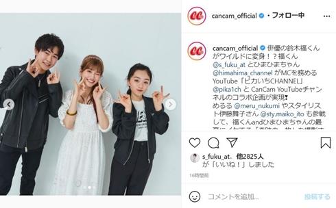 鈴木福 CanCam ライダース グラビア 撮影