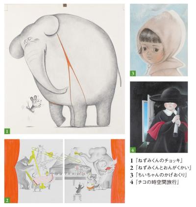 誕生45周年記念 ねずみくんのチョッキ展 なかえよしを・上野紀子の世界